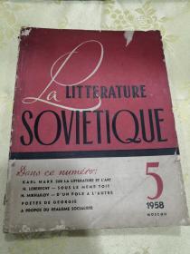 LA LITTERATURE SOVIETIQUE 1958第5期 苏联文学