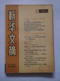 《新华文摘--1983-10》