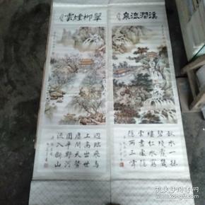 四条屏   古诗画韵   天津人民美术出版社