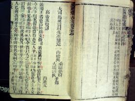 清早期大字精刻本:爱莲堂古文,存大开本线装一册卷5-6,刻印精良,朱笔圈点