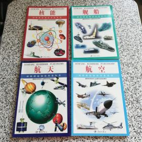国防科技知识普及丛书:核能+舰船+航天航空(4本合售)