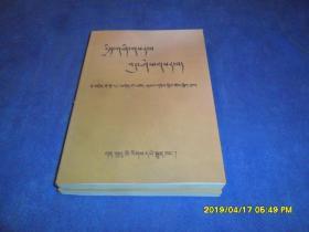 新课程怎样教—教学艺术与实践(藏文)