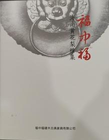 《福中福:海南黄花梨雅集》(彩色铜板印刷,详细介绍了海南黄花梨制作的家具)