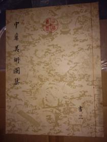民国45年-----《中华美术图集》书三   特大开本!