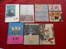 怀旧收藏杂志《美术》人民美术出版社代号2-170散本15元一本