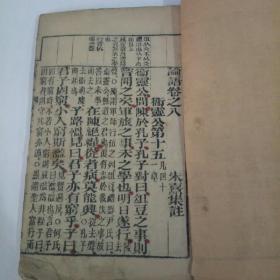 论语卷之八之九(总第十五至第二十) 大字木刻版