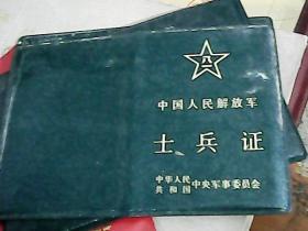 士兵证 (塑料封皮)  中国人民解放军士兵证15*11厘米--······