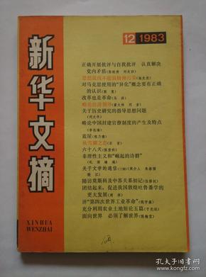 《新华文摘--1983-12》