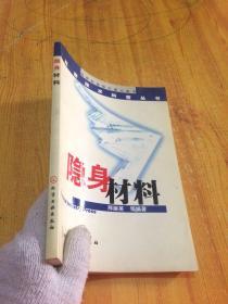 隐身材料(高新技术科普丛书)