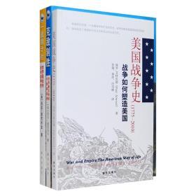 《克敌制胜-世界著名将帅与经典战例》+《1775-2010美国战争史-战争如何塑造美国》+《一战倒计时-世界是如何走向战争的》