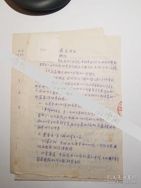 西北工业大学老教授刘寇勋信札