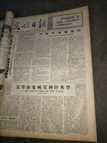 光明日报1977年8月16日4版~