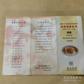 美食2000年菏泽菜单春季杭邦菜美食节邀请函带很多宾馆西康图菜单图片