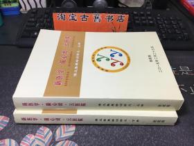 新医学,菌心说,云医院(博文集兼培训讲义上,下册)(作者签名)