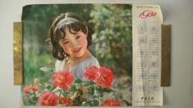 """1979年中国民航总局计生办印行""""国家提倡一对夫妇最好生一个孩子""""1980年历画"""