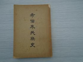 希伯来民族史(主历1954年9月初版,原版正版老版书 包真,32开平装1本。扉页有原藏书人签名详见书影)
