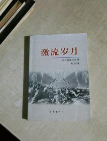 激流岁月:沈云章生平纪事,沈云章签赠本