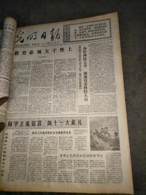 光明日报1977年8月19日4版~