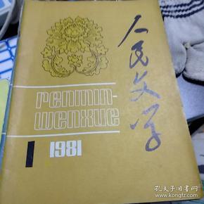人民文学1981年12本全,其中有纪念鲁迅诞辰一百周年特辑,其中3、6、9没有封皮了,其他完好,价值很高
