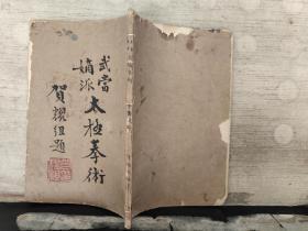 武当嫡派太极拳术(中华民国33年9月初版)