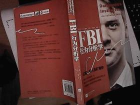 FBI行为分析学:注意!有人在盯着你