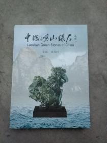 中国崂山绿石