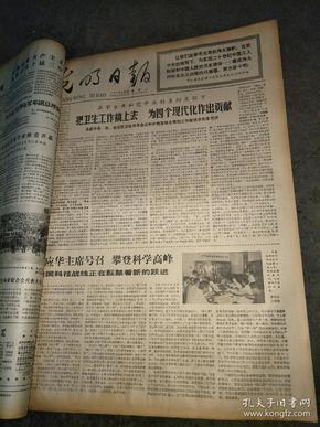 光明日报1977年8月20日4版~