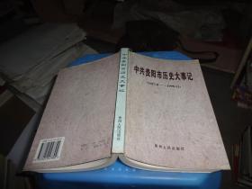 中共贵阳市历史大事记1927-1995   货号29-2