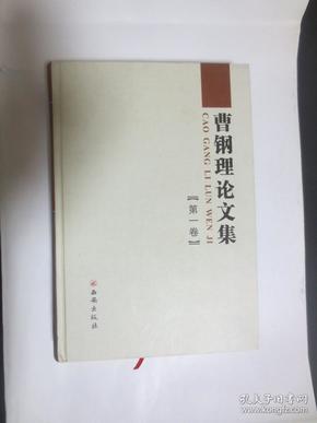 曹钢理论文集(第一集)签名本