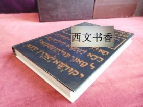 稀缺, 《 犹太人的想象力,思想和历史 》, 约1993年出版