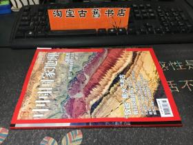 中国国家地理 2018年.11