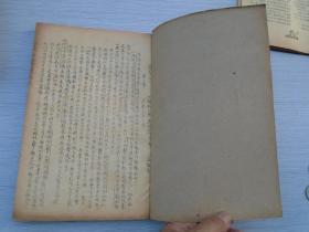 中国新文学运动史(16开平装 有印本详见书影)