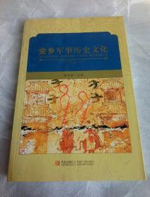 金乡军事历史文化