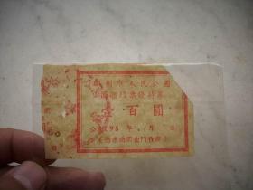 五十年代-郑州市人民公园【团体门票优待券一百元】!