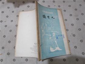 顾恺之·中国画家丛书