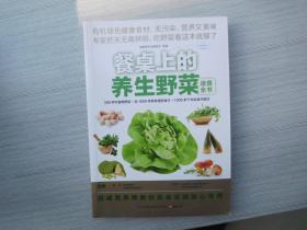 餐桌上的养生野菜速查全书(16开软精装,内页有少量笔记,详见书影)