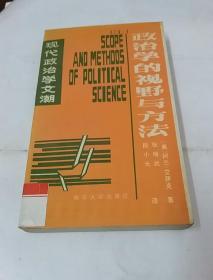 政治学的视野与方法