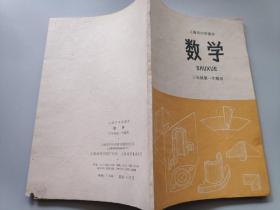 上海市中学课本  数学  三年级第一学期用