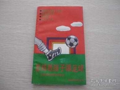 怎样教孩子踢足球-儿童足球训练教材教法 签赠本