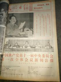 光明日报1977年8月22日四版~中国共产党第十一届中央委员会新闻公布
