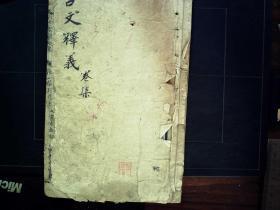 清精刻本:古文析义,线装一册卷7,刻印精良
