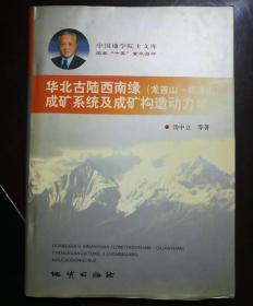 华北古陆西南缘(龙首山-祁连山)成矿系统及成矿构造动力学