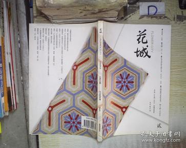 花城 文学双月刊 2016年第2期. 。