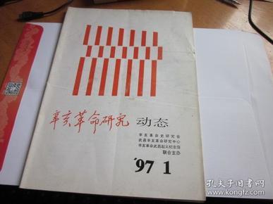 辛亥革命研究动态1997年第1期