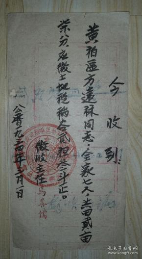杨殷县黄柏区苏维埃政府征收土地税(稻谷)收条