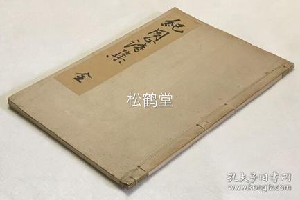 《纪恩诗集》1册全,和本,汉文,大正3年,1914年版,非卖品,北白川宫成久王阅兵之时,日本诗坛的吟咏唱和之集,大量诗人诗作,多演兵练武题材之作,刚气浩荡。