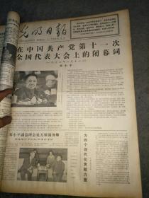 光明日报1977年8月25日四版~邓小平在十一届全国人民代表大会上的闭幕词