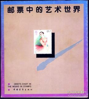 邮票中的艺术世界