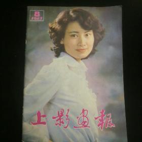 《上影画报》   19823年第8期  封面:陈燕华/封底:绀野美沙子