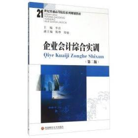 企业会计综合实训第二版21世纪普通高等院校系列规划教材李